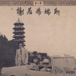 Onra - Chinoiseries Pt.3