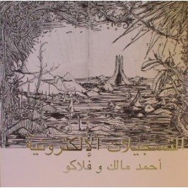 Ahmed Malek - The Electronic Tapes