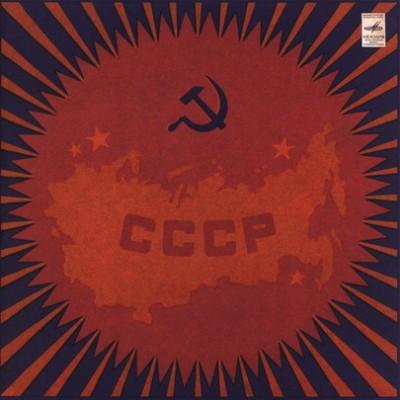 Various - СССР - Советский Сувенир - Soviet Souvenir