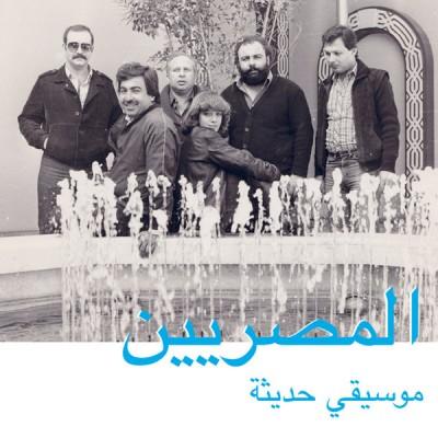 المصريين - Modern Music