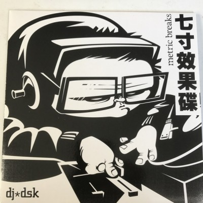 DJ D.S.K. - Metric Breaks Vol. 1