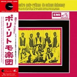 T.P. Orchestre Poly-Rythmo - Orchestre Poly-Rythmo De Cotonou Dahomey