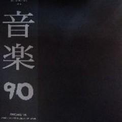 Various - Ongaku 90