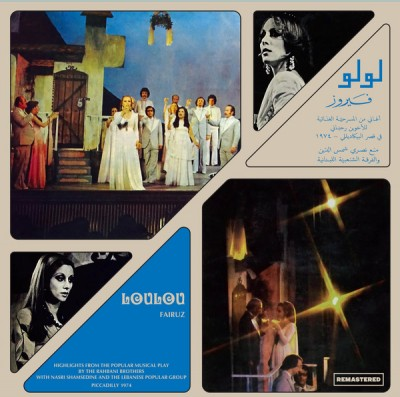 Fairuz - Loulou - Highlight