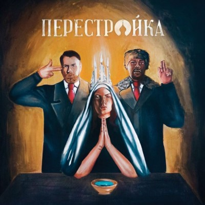 Apathy - Perestroika