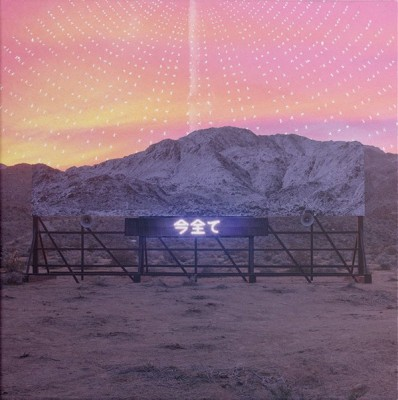 Arcade Fire - 今全て