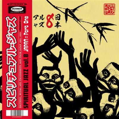 Various - Spiritual Jazz Vol.8 Japan: Part One