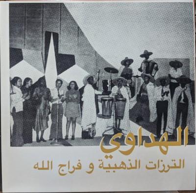 Attarazat Addahabia -  Al Hadaoui