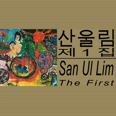 San Ul Lim - The First