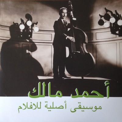 Ahmed Malek - موسيقى أصلية للأفلام = Musique Originale De Films