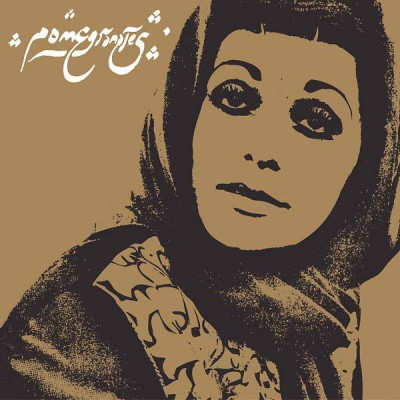 Various - Pomegranates - Persian Pop, Funk, Folk And Psych Of The 60s And 70s