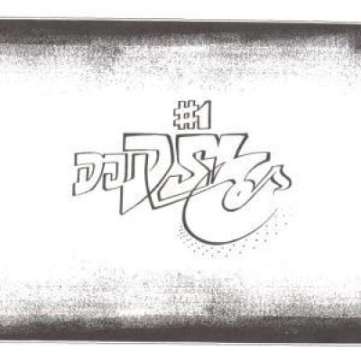 DJ DSL - #1