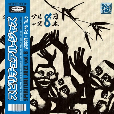 Various - Spiritual Jazz Vol.8 Japan: Part Two