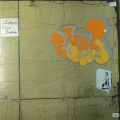 Disflex 6 - Disflex 6 Presents Lazerus Jackson