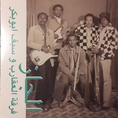 The Scorpions & Saif Abu Bakr - Jazz, Jazz, Jazz