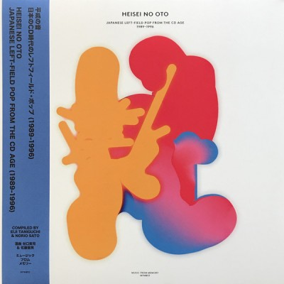 Various - Heisei No Oto (Japanese Left-Field Pop From The CD Age, 1989-1996)