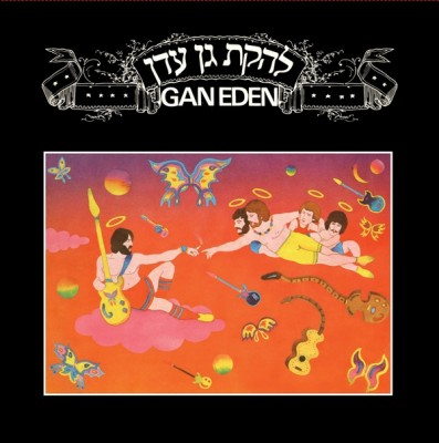 Gan Eden - Gan Eden (Self Titled)