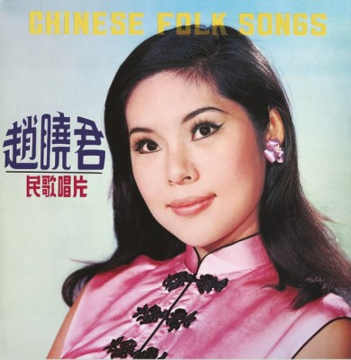Lily Chao - Chinese Folk Songs
