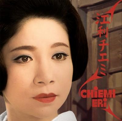 Chiemi Eri - Chiemi Eri
