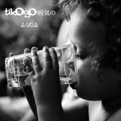 tikOgO 病気の - Agua